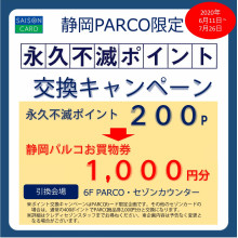 永久不滅ポイント交換キャンペーン!200Pで静岡パルコお買物券1,000円分と交換