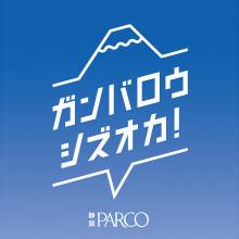 静岡パルコは「ガンバロウ シズオカ」プロジェクトに協賛しております