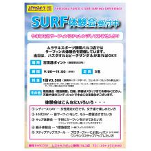 【5F】ムラサキスポーツSURF体験受付中!