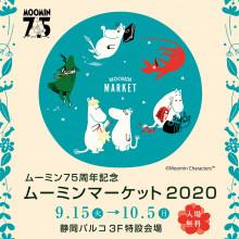 【9/15(火)~】ムーミンマーケット2020