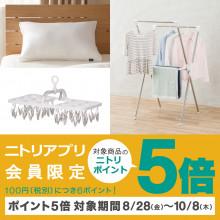 【2F・ニトリ デコホーム】ニトリアプリ会員限定 対象商品のニトリポイント5倍!