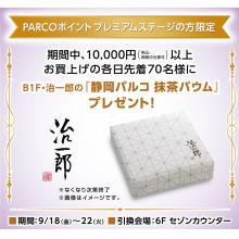 【PARCOポイント プレミアムステージ限定】各日先着70名様に治一郎の抹茶バウム プレゼント!