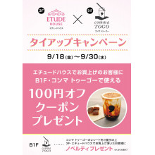 B1F・comma TOGO × 3F・エチュードハウス タイアップキャンペーン!