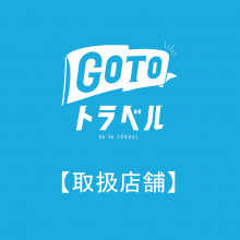 「Go To トラベル」地域共通クーポン・「Go To イート」対象店舗