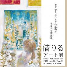 【11/20(金)~】借りるアート展