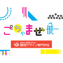 【11/19(木)~】静岡デザイン専門学校「ごちゃまぜ展」