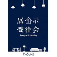 【6/2(水)~期間限定】2F・エフコルメ 家具展示即売会