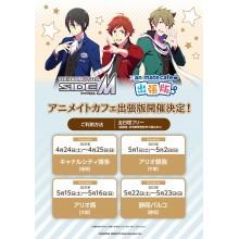 【5/22(土)~23(日)】『アイドルマスターsideM』×アニメイトカフェ出張版