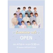 SEVENTEEN CAFE 2021 ~CHEESE PARK~