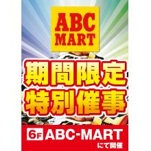 【4/28(水)~】6F・ABC-MART アウトレットセール開催!