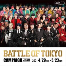 【4/29(木)~】「BATTLE OF TOKYO CAMPAIGN in PARCO」