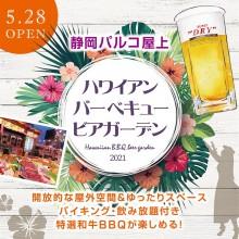 【5/28(金) OPEN】屋上「ハワイアンバーベキュービアガーデン」