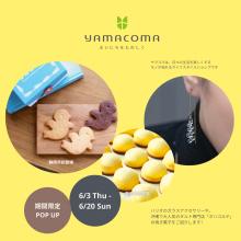 【6/3(木)~期間限定OPEN!】ヤマコマ