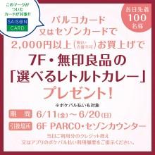 セゾンカード2,000円以上ご利用で各日先着100名様に無印良品の「レトルトカレー」プレゼント