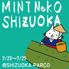 【7/23(金)~25(日)】ミントネコ POP UP SHOP