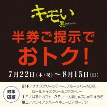 【7/22(木祝)~】キモい展半券ご提示でおトク!