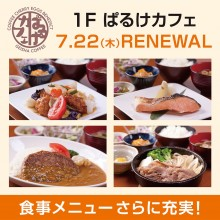 1F ぱるけカフェ メニューRENEWAL!!