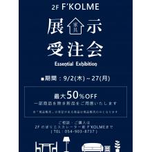 【9/2(木)~期間限定】2F・エフコルメ 家具展示即売会