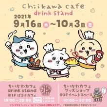 【9/16(木)~】ちいかわカフェ drink stand