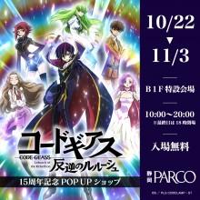 【10/22 (金)~】コードギアス反逆のルルーシュ 15周年記念POPUPショップ
