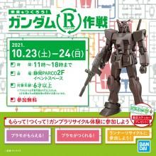 【10/23(土)・24(日)限定】ガンダムR作戦