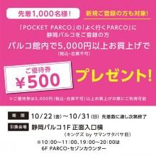 5,000円以上お買い上げの先着1,000名様に500円分ご優待券プレゼント!
