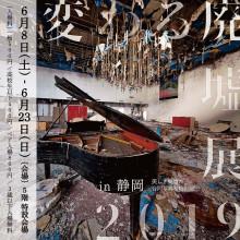 変わる廃墟展2019 in 静岡