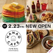 【2/23(金)NEW OPEN】1F・ハナオカフェ
