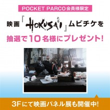 映画「HOKUSAI」パネル展開催中/抽選で10名様に「HOKUSAI」ムビチケプレゼント!