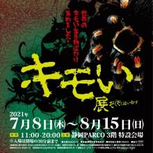 【7/8(木)~】キモい展 開催!