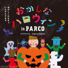 おかしなハロウィン in PARCO