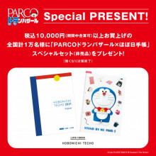 「PARCO ドランバザール」スペシャルプレゼント!