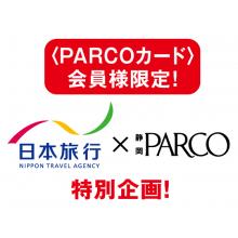 地下1階・日本旅行<PARCOカード>提示サービス