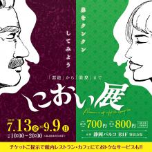 【7/13(金)~】東京で話題!5万人動員の大人気展覧会「におい展」