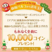 エントリー&期間中5,000円以上お買上げでもれなく全員に10,000コインプレゼント!