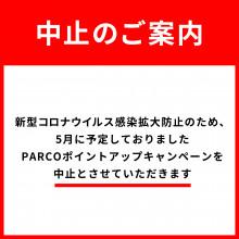 PARCOポイントアップキャンペーン中止のご案内