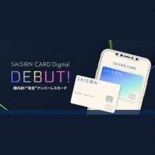 期間中、対象店舗にて「SAISON CARD Digital」をご利用で10%還元!