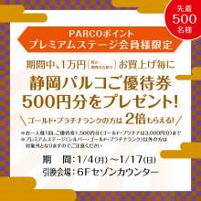 【PARCOポイントプレミアムステージの方限定!先着500名様】1万円お買上げ毎にご優待券プレゼント