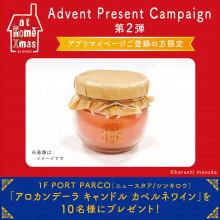 抽選でパルコからのクリスマスプレゼントが当たる!「Advent Present Campaign」