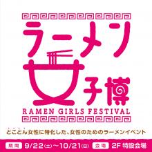 【9/22(土)~】ラーメン女子博