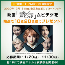 【POCKET PARCO】映画「約束のネバーランド」ムビチケを抽選で10組20名様にプレゼント!