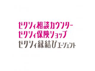ゼクシィ相談カウンター/ゼクシィ保険ショップ/ゼクシィ縁結びエージェント