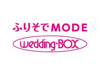 ふりそでMODE ウェディングボックス