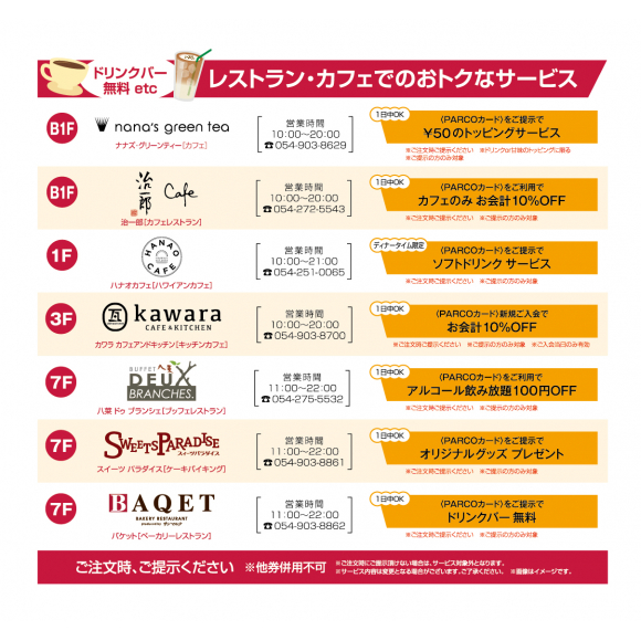 レストラン・カフェサービス画像