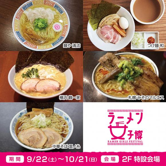 麺や 清流(大阪) 9/22(土)~9/27(木)