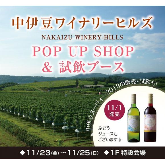 【11/23(金)~】中伊豆ワイナリーヒルズ 試飲ブース&POP UP SHOP