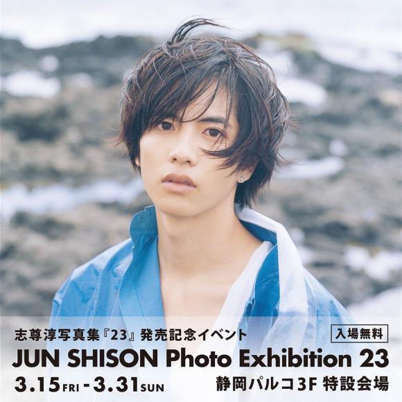 【3/15(金)~】JUN SHISON Photo Exhibition 23