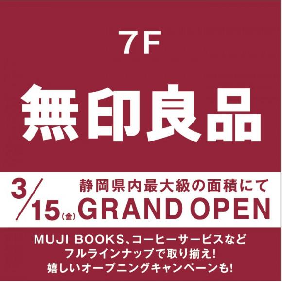 7F・無印良品
