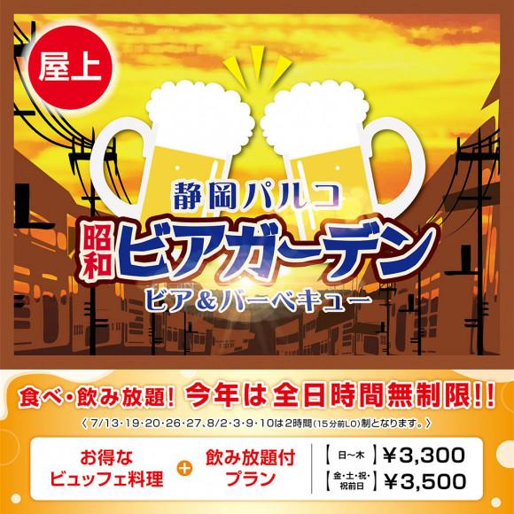静岡エリア最大級、500席のビアガーデンOPEN!