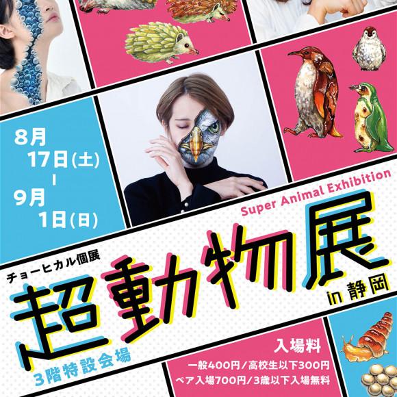 【8/17(土)~】チョーヒカル個展『超動物展 in 静岡』が静岡パルコにて初開催!
